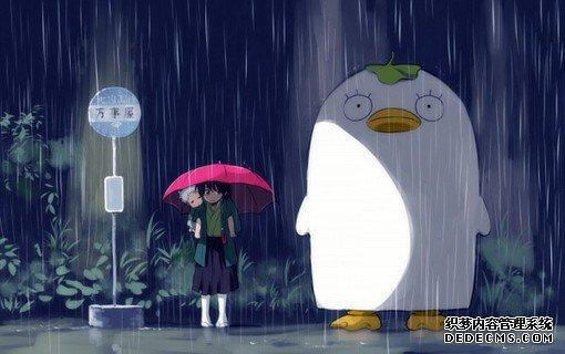 继龙猫在雨中等车后,它们也都来了_www.psb60.net