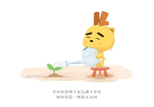 设计师@爱追风的大太阳创作的治愈系插画鹿小喃_sbkh.31zr.net