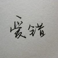 唯美文字头像图片_www.psb60.net